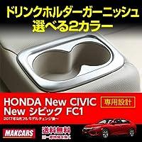 FC1 新型シビック FK8 FK7 ハッチバック パーツ タイプR セダン レッド セカンドカップホルダーガーニッシュ MCA1006572
