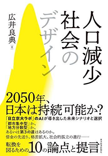 『人口減少社会のデザイン』「人口減少社会」に直面する日本に残された選択肢とは