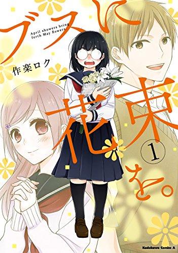 ブスに花束を。(1) (角川コミックス・エース)