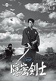 隠密剣士 第8部 忍法 まぼろし衆 HDリマスター版DVDVol.1