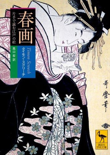 春画 片手で読む江戸の絵 (講談社学術文庫)