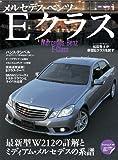 メルセデス・ベンツ Eクラス (モーターマガジンムック) (Motor Magazine Mook)