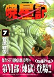 暁星記(7) (モーニング KC)