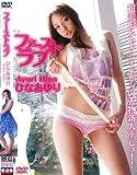 ひなあゆり DVD『ファーストラブ』