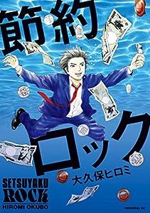 節約ロック(1) (モーニングコミックス)