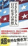 できるアメリカ人11の「仕事の習慣」 日経プレミアシリーズ