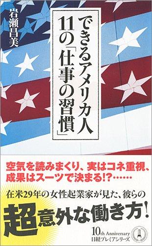 できるアメリカ人 11の「仕事の習慣」 (日経プレミアシリーズ)