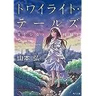 トワイライト・テールズ 夏と少女と怪獣と<トワイライト・テールズ> (角川文庫)