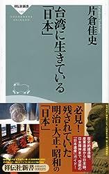 台湾に生きている「日本」 (祥伝社新書149)