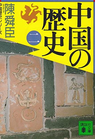 中国の歴史(二) (講談社文庫)