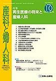 産科と婦人科 2009年 10月号 [雑誌]