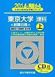 東京大学〈理科〉前期日程 2014 上(2013〜2009—5か年 (大学入試完全対策シリーズ 7)