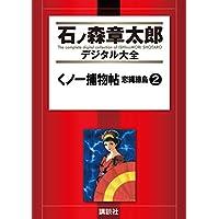 くノ一捕物帖 恋縄緋鳥(2) (石ノ森章太郎デジタル大全)