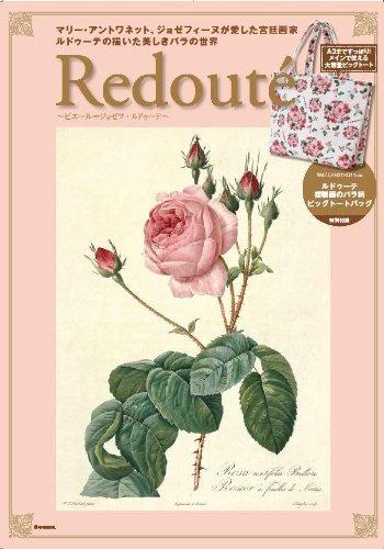 Redoute~マリー・アントワネット、ジョセフィーヌが愛した宮延画家ルドゥーテの描いた美しき薔薇の世界 (e-MOOK)の詳細を見る