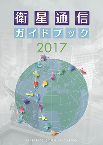 衛星通信ガイドブック2017