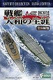 戦艦大和の生涯 10個入BOX(食玩・ガム)
