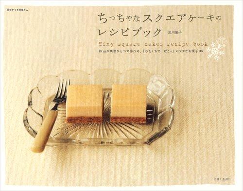 ちっちゃなスクエアケーキのレシピブック―15cmの角型ひとつで作れる、「ひとくちで、ぱくっ (別冊すてきな奥さん)の詳細を見る