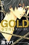 ラブカレ 極上メンズ読本! GOLD (デザートコミックス)
