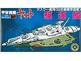メカコレクションNO.9 デスラー駆逐艦