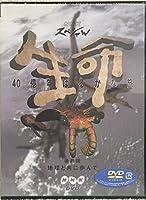 NHKスペシャル 生命40億年はるかな旅 最終集:地球と共に歩んで [DVD]