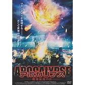 アポカリプス 地球最後の日 [DVD]