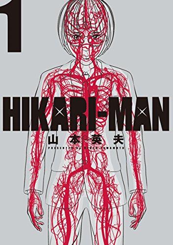 HIKARI?MAN(1) (ビッグコミックス)