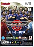 Winning Eleven PLAY MAKER 2010 蒼き侍の挑戦 - Wii