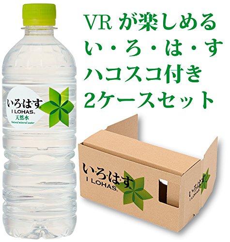 (VRキット付き)[2CS] コカ・コーラ い・ろ・は・す 天然水 555m...
