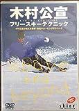 木村公宣フリースキーテクニック [DVD]