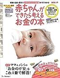 赤ちゃんができたら考えるお金の本 2016年版:ムック (ベネッセ・ムック たまひよブックス)