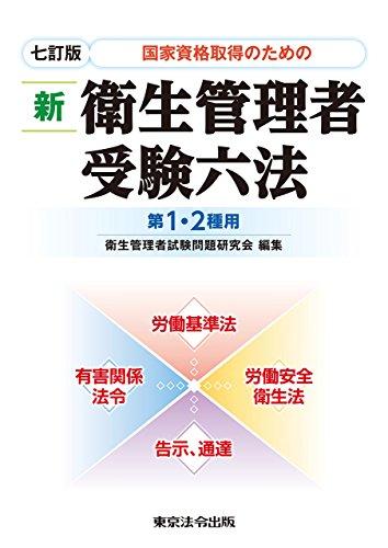 七訂版 新 衛生管理者受験六法