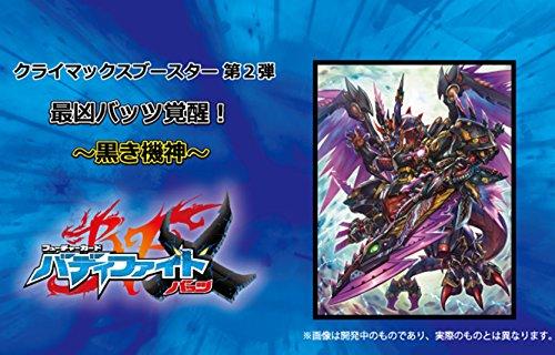 バディファイト バッツ クライマックスブースター 第2弾 最凶バッツ覚醒! ~黒き機神~ BOX