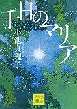 千日のマリア (講談社文庫)