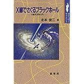 X線でさぐるブラックホール―X線天文学入門 (ポピュラー・サイエンス)