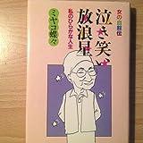 泣き笑い放浪星 (1985年) (女の自叙伝)