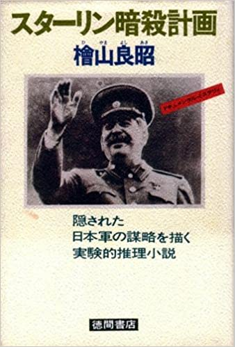 スターリン暗殺計画