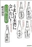 うまい日本酒に会いたい!―そのために知っておきたい100問100答