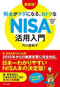 最新版!  税金がタダになる、おトクな「NISA」活用入門