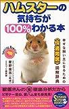 ハムスターの気持ちが100%わかる本―幸せな飼い主になるための「快適同居」図解辞典 (SEISHUN SUPER BOOKS)