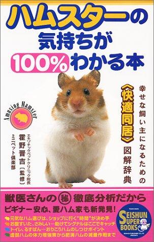 ハムスターの気持ちが100%わかる本―幸せな飼い主になるための「快適同居」図解辞典 (SEISHUN SUPER BOOKS)の詳細を見る