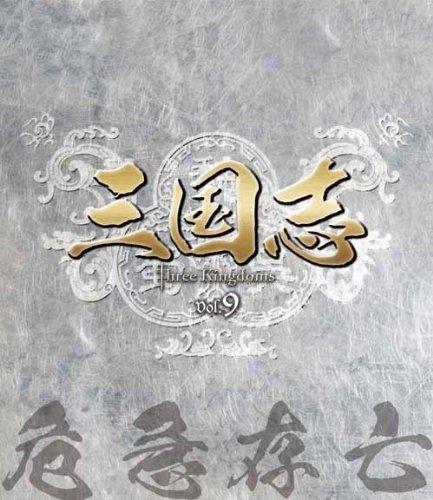 三国志 Three Kingdoms 第9部-危急存亡-ブルーレイvol.9 Blu-ray