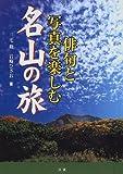 俳句と写真を楽しむ 名山の旅