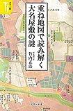 カラー版 重ね地図で読み解く大名屋敷の謎 (宝島社新書) 画像