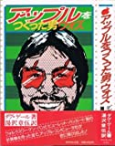 アップルをつくった男ウォズ (1985年)