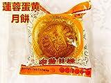中国産中秋節月餅 郷里香 蛋黄蓮蓉月餅 100g 卵黄ハスの実の月餅 1個入 蛋黄?蓉月? ギフト中国本番の味