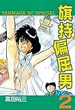 旗持偏屈男(2) (ヤングマガジンコミックス)