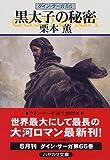 黒太子の秘密―グイン・サーガ(66) (ハヤカワ文庫JA)
