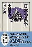 日本の漢字 (中公文庫)