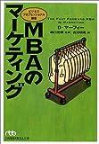 MBAのマーケティング―ビジネスプロフェッショナル講座 (日経ビジネス人文庫)