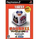 桃太郎電鉄11 ハドソン・ザ・ベスト (Playstation2)
